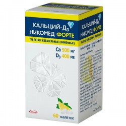 Кальций-Д3 Никомед форте, табл. жев. 400 МЕ+500 мг №120 лимон.